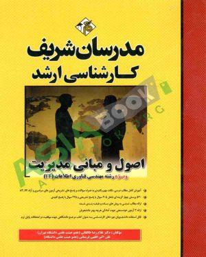 اصول و مبانی مدیریت مدرسان شریف