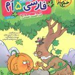 تست فارسی پنجم دبستان تیزهوشان خیلی سبز