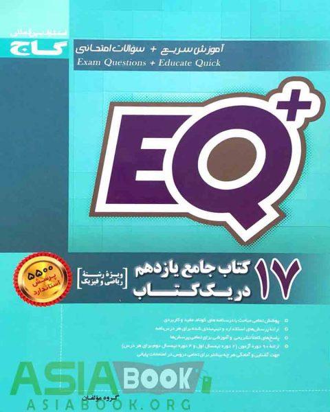 EQ+ جامع یازدهم ریاضی گاج