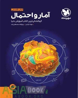 کتاب فضایی آمار و احتمال یازدهم ریاضی مهروماه