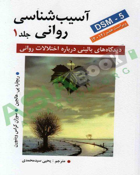 آسیب شناسی روانی هالیجن ترجمه یحیی سیدمحمدی جلد اول