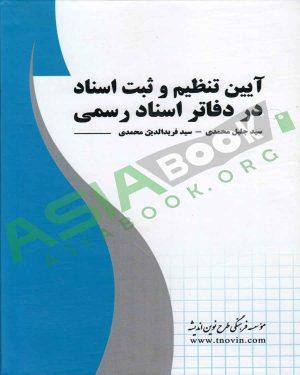 آیین تنظیم و ثبت اسناد در دفاتر اسناد رسمی محمدی