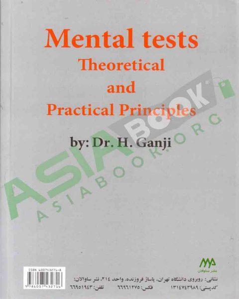 آزمون های روانی مبانی نظری و عملی حمزه گنجی