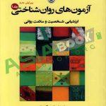 آزمون های روان شناختی ارزشیابی شخصیت و سلامت روان علی فتحی آشتیانی