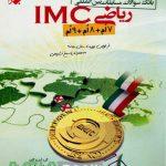 بانک سوالات مسابقات بین المللی ریاضی IMC مبتکران