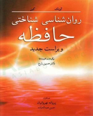 روانشناسی شناختی حافظه آیزنک ترجمه حسین زارع