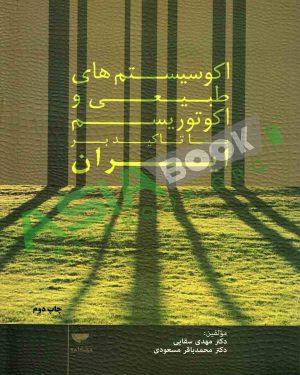 اکوسیستم های طبیعی و اکوتوریسم با تاکید بر ایران سقایی و مسعودی