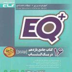 EQ+ جامع یازدهم انسانی گاج