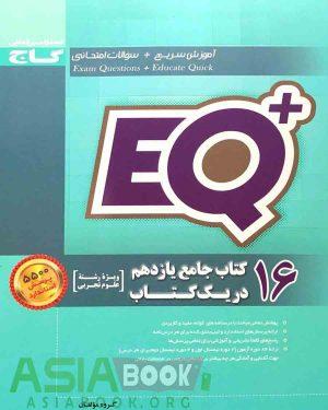 EQ+ جامع یازدهم تجربی گاج
