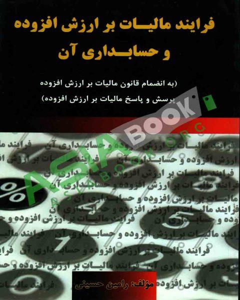 فرایند مالیات بر ارزش افزوده و حسابداری آن رامین حسینی