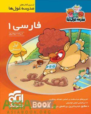 فارسی اول دبستان مدرسه غول ها الگو
