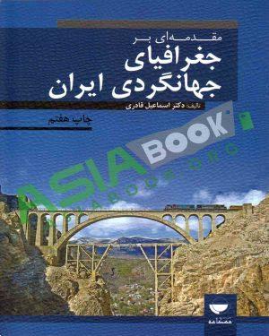 مقدمه ای بر جغرافیای جهانگردی ایران اسماعیل قادری