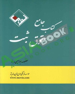 کتاب جامع حقوق ثبت معصومه ابراهیمی رهنما انتشارات طرح نوین اندیشه