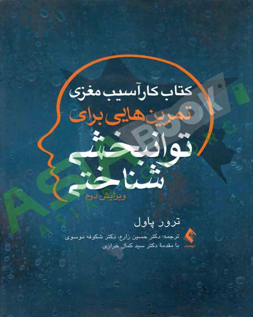 کتاب کار آسیب مغزی تمرین هایی برای توانبخشی شناختی پاول ترجمه حسین زارع