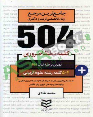 کتاب 504 واژه ضروری علوم تربیتی محمد طادی