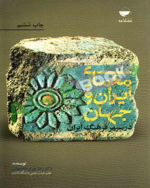 معماری ایران و جهان در سپهر فرهنگ ایران رضا نوری شادمهانی