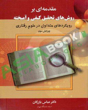 مقدمه ای بر روش های تحقیق کیفی و آمیخته عباس بازرگان