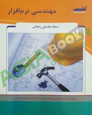 مهندسی نرم افزار زنجانی پارسه