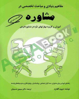 مفاهیم بنیادی و مباحث تخصصی در مشاوره گلدارد ترجمه حسینیان
