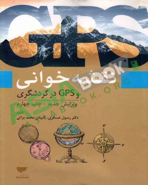 نقشه خوانی و GPS در گردشگری رسول عسگری و محمد براتی