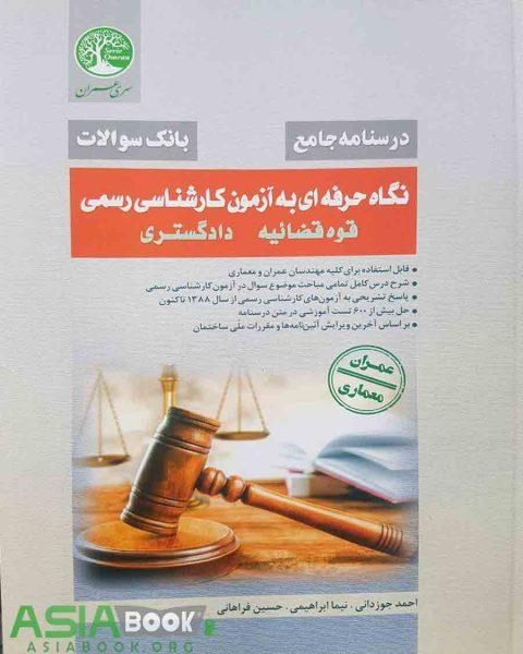 نگاه حرفه ای به آزمون کارشناسی رسمی قوه قضائیه دادگستری سری عمران