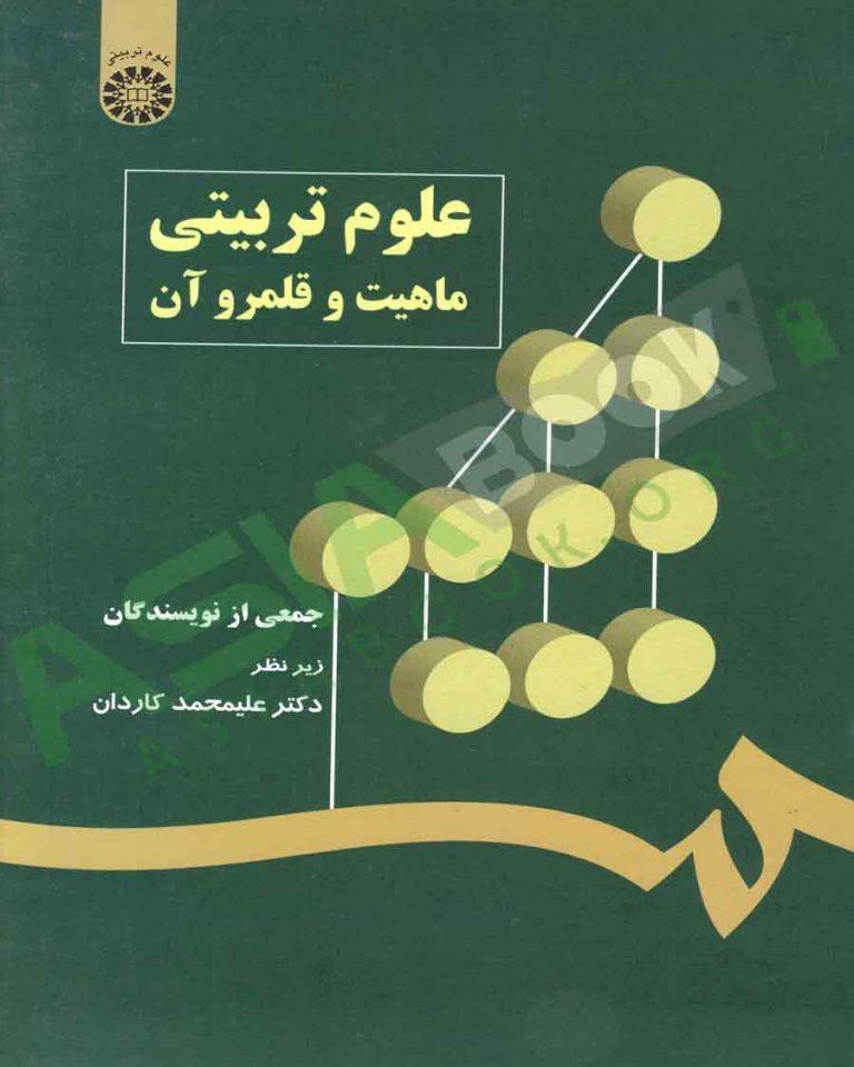 علوم تربیتی ماهیت و قلمرو آن علیمحمد کاردان