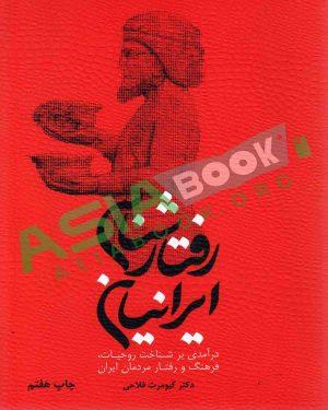 رفتارشناسی ایرانیان کیومرث فلاحی