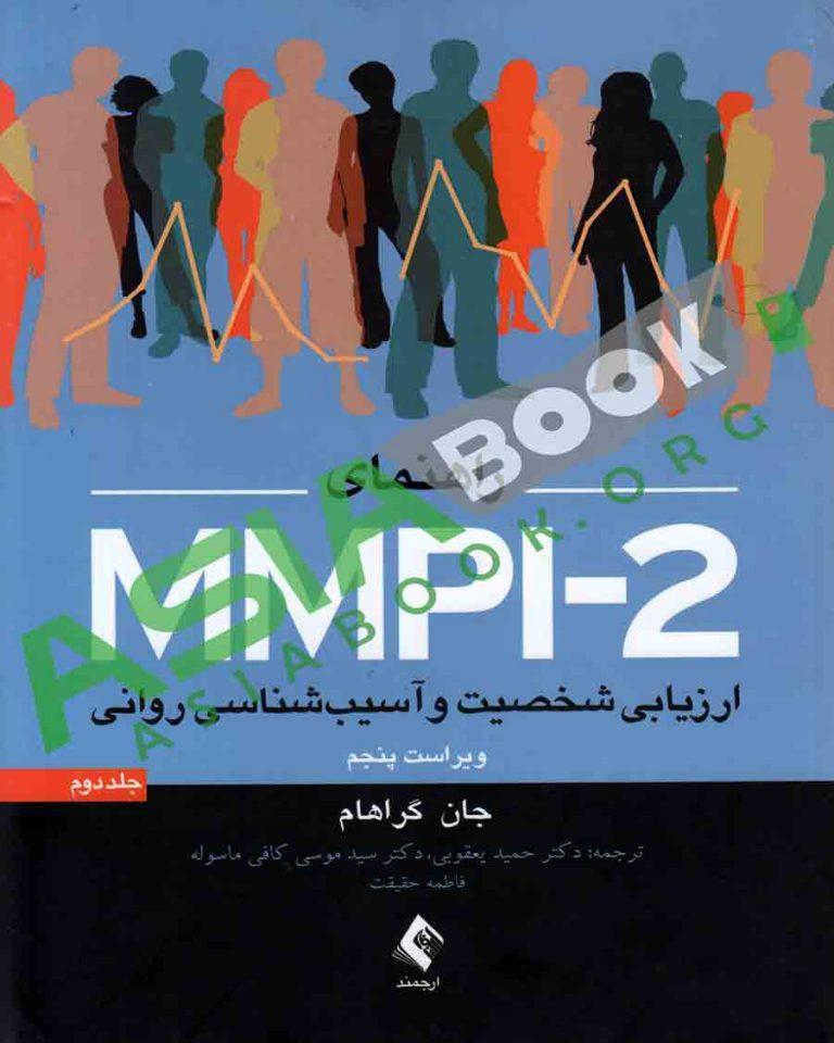 راهنمای MMPI-2 ارزیابی شخصیت و آسیب شناسی روانی گراهام ترجمه یعقوبی جلد دوم
