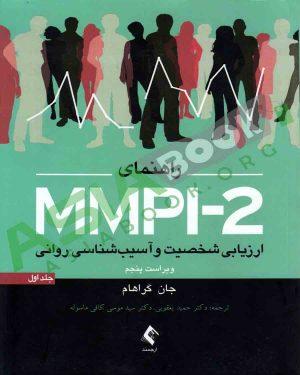 راهنمای MMPI-2 ارزیابی شخصیت و آسیب شناسی روانی گراهام ترجمه یعقوبی جلد اول