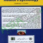 روانشناسی سلامت کرتیس ترجمه آشتیانی