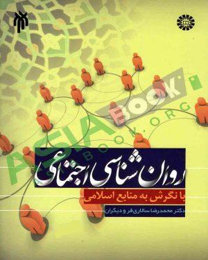 روانشناسی اجتماعی با نگرش به منابع اسلامی سالاری فر