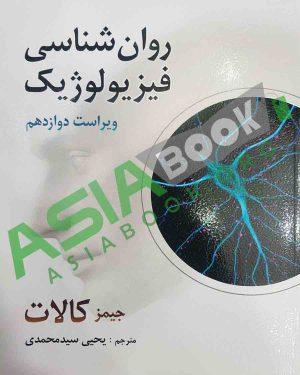 روانشناسی فیزیولوژیکی جیمز کالات ترجمه یحیی سیدمحمدی
