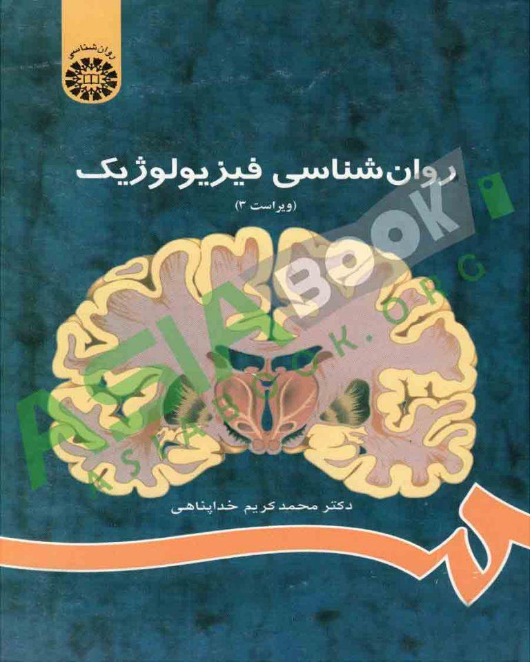 روانشناسی فیزیولوژیک محمدکریم خداپناهی