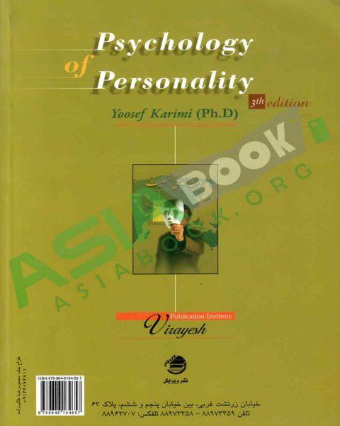 روانشناسی شخصیت یوسف کریمی