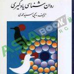 روانشناسی یادگیری یحیی سیدمحمدی