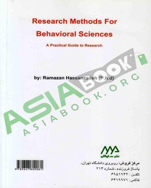 روش های تحقیق در علوم رفتاری رمضان حسن زاده