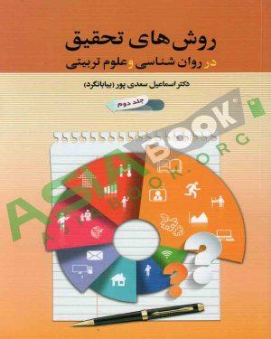 روش های تحقیق در روانشناسی و علوم تربیتی اسماعیل بیابانگرد جلد دوم