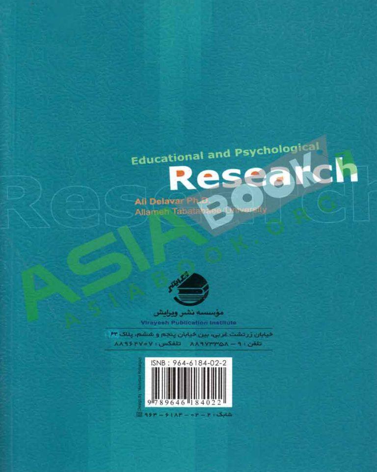 روش تحقیق در روانشناسی و علوم تربیتی علی دلاور