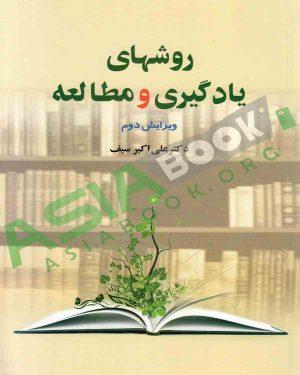 روش های یادگیری و مطالعه علی اکبر سیف
