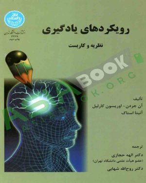 رویکردهای یادگیری نظریه و کاربست جردن و کارلیل ترجمه الهه حجازی