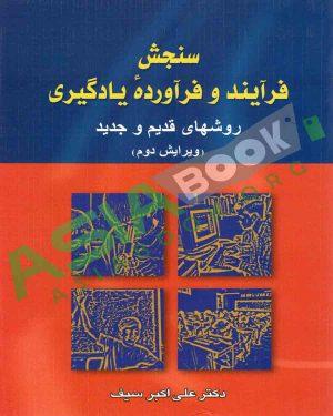 سنجش فرایند و فراورده یادگیری علی اکبر سیف