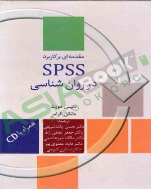 مقدمه ای بر کاربرد SPSS در روانشناسی کرامر و هویت ترجمه حسن پاشاشریفی