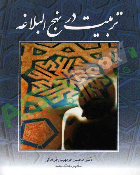 تربیت در نهج البلاغه محسن فرمهینی فراهانی