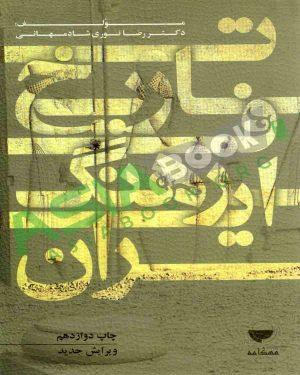 تاریخ فرهنگ ایران رضا نوری شادمهانی