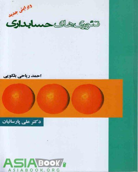 تئوری های حسابداری احمد ریاحی بلکویی ترجمه علی پارسائیان
