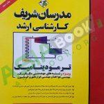 ترمودینامیک مهندسی مکانیک بهزاد خداکرمی مدرسان شریف