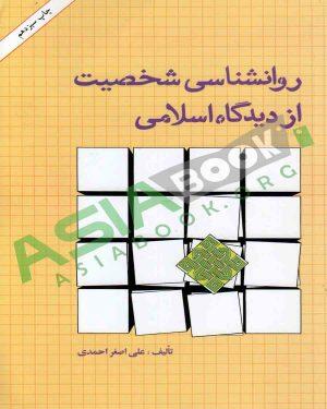 روانشناسی شخصیت از دیدگاه اسلامی علی اصغر احمدی