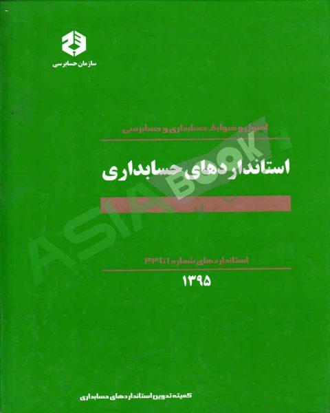 اصول و ضوابط حسابداری و حسابرسی استانداردهای حسابداری