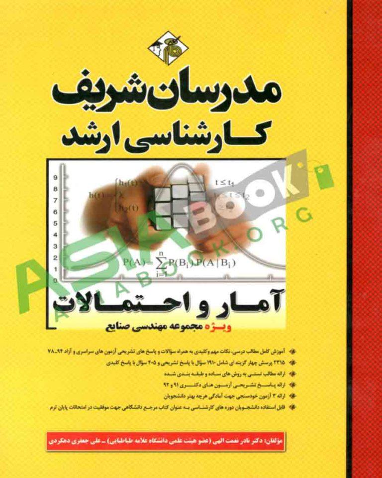 آمار و احتمالات مجموعه مهندسی صنایع مدرسان شریف