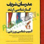آسیب شناسی ورزشی مدرسان شریف